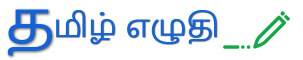 Unicode Tamil Editor - யூனிகோடு தமிழ் எழுதி - யூனிகோடு தமிழில் எழுதுவோம்  வாருங்கள்...!
